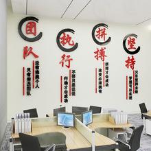 励志标语文字亚克力3d立体墙贴公司企业文化墙装饰创意办公室壁画