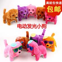 儿童电动玩具狗电动眼睛发光毛绒狗前进后退小狗狗批发地摊热卖