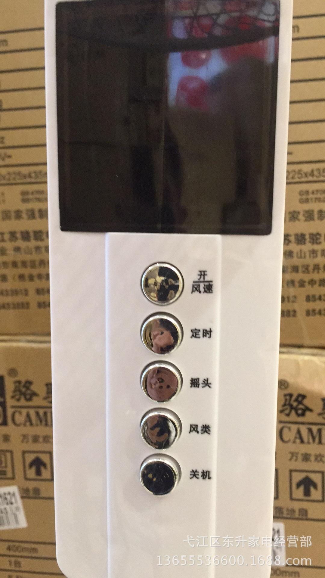 骆驼电风扇落地扇家用立式遥控节能定时静音夏季特价塑叶16寸
