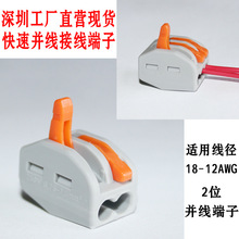 快速并線接頭端子2孔位軟硬電線連接器萬能導線布線接線端子