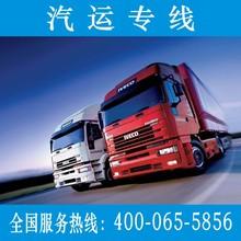上海物流公司內蒙古滿洲里公路運輸二連浩特汽運烏蘭巴托物流專線