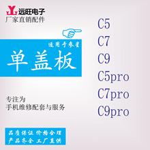 批發手機玻璃蓋板 適用于三星C5 C5pro C7 C7pro C9 C9pro外屏