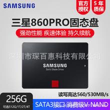 适用三星MZ-76P256B/CN 860PRO256GSSD高速固态硬盘512G1TB850Pro