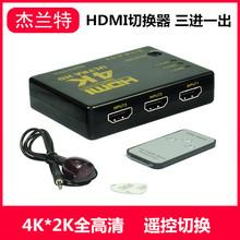 hdmi切换器高清视频分配器三进一出HDMI3切1三切一带遥控支持4K2K