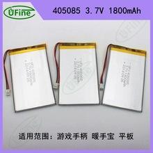 UFX405085 3.7v 1800mAh遥控器平板定位器净化器锂电池