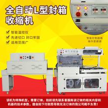 全自动L型封切机热收缩包装机热收缩机收缩机茶盒套膜收缩包装机