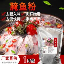 酸菜魚腌料 啵啵魚石鍋魚火鍋腌魚粉調料 腌魚片粉腌魚料500g