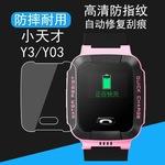 小天才电话手表y03钢化玻璃膜Z1/Z3/Z2/Z5保护y01s儿童z2y防指纹