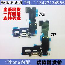 適用于蘋果手機5代 5S 6代 6P 6S 6SP 7代 7P 8代 8P尾插充電排線