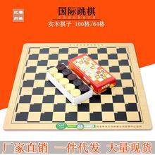 星球休閑棋牌文具批發 100格雙面棋盤 樹脂木質國際跳棋一件代發