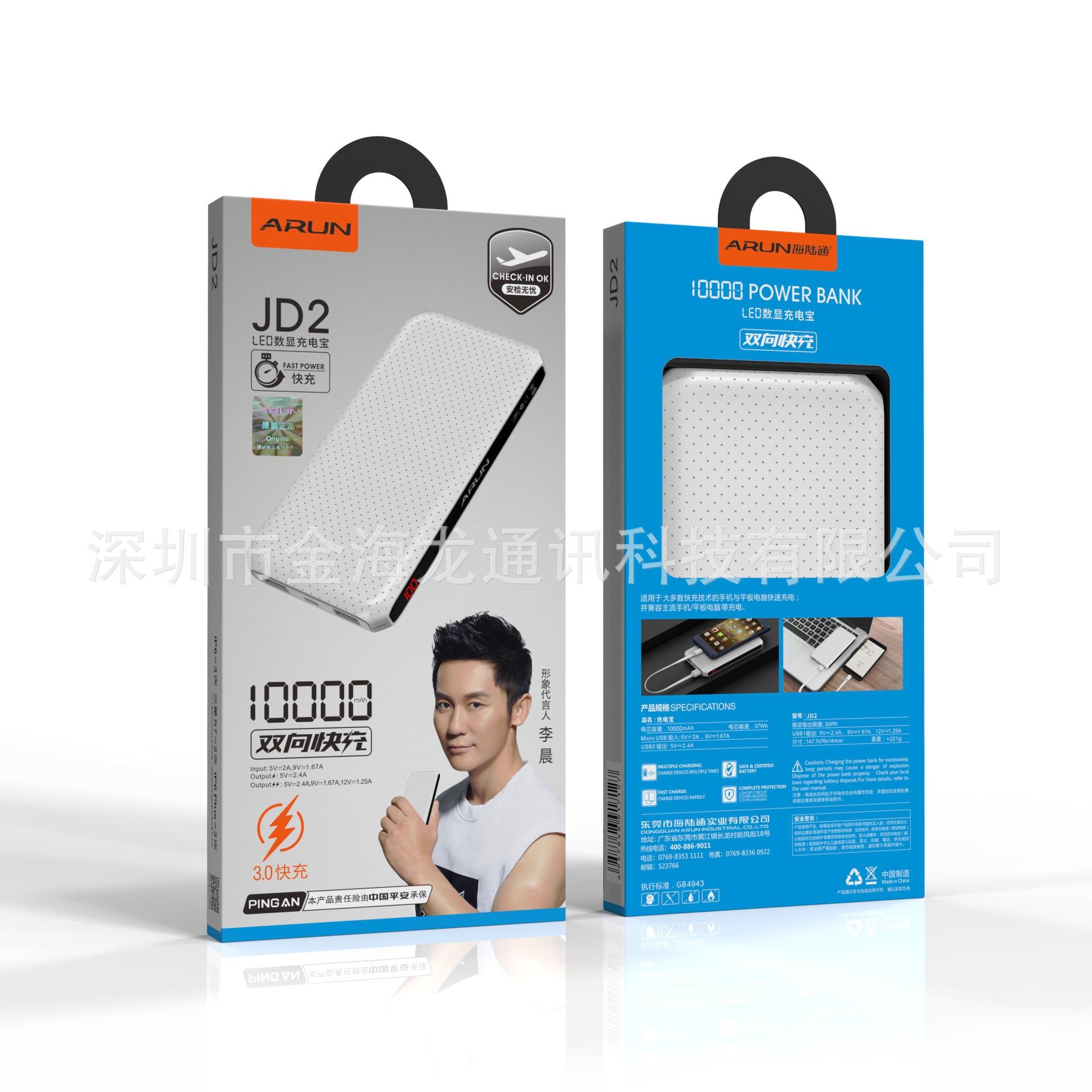 海陆通JD2聚合物快充宝 10000毫安 双USB输出 LED数显快充3.0超薄