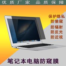 电脑防窥膜12-32寸笔记本台式电脑显示器屏幕?;つひ椒劳悼? />                                     </a>                                     <div class=