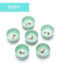 青瓷茶杯小鲤鱼泡茶杯茶盏小杯子功夫茶具套装配件茶碗厂家批发