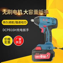 东成充电式电动扳手DCPB16H 锂电扳手18V冲击扳手架子工安装工具