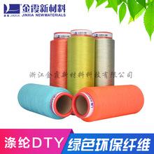 【厂家直销】颜色齐全涤纶100D/36F、48F、96F有光有色涤纶低弹丝
