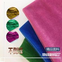 【不倒絨】緯編不倒絨布料26.5針四方立絨舞蹈服針織絲絨旗袍面料