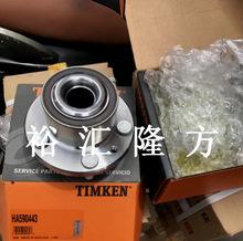 高清实拍 TIMKEN HA590443 汽车轮毂单元 HA 590443 原装正品