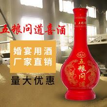 五粮问道 东北纯粮白酒50度原浆酿造浓香型500ml瓶装婚宴用酒喜酒