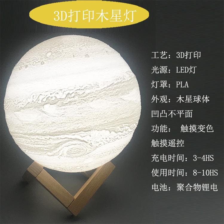 木星灯3D打印灯节日礼物灯触摸遥控充电床头宝宝喂奶小夜灯