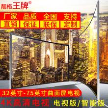 新款75寸曲面屏电视机超清4K屏幕 定制网络电视机 语音智能电视机