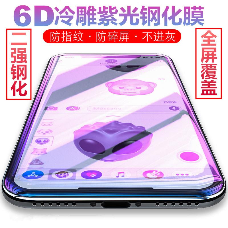 适用iphone11promax6D冷雕曲面紫光钢化膜苹果78Plus全屏覆盖批发