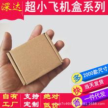 迷你飛機盒3層特硬小號包裝盒批發定做打包快遞牛皮紙盒工廠直銷