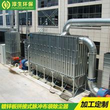 广东粉尘除尘设备加工 环保除尘空气净化器 拼装式脉冲布袋集尘器