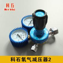 科石 直销蓝色皮套防震氧气表 减压器 氧气表乙炔表丙烷表