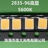 Ra96-98 R1-15大于90 2835亚博体育电竞指LED灯珠 高端商照影视灯具专用