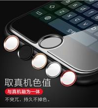 蘋果7plus按鍵貼金屬home鍵6s指紋解鎖識別iphone5se ipad按鍵貼