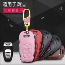 适用于新款奥迪钥匙包A4L A6L A8L Q5 A7 A5 汽车钥匙套保护套扣