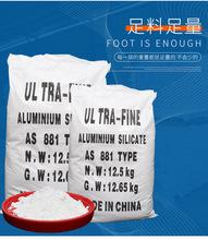 长期供应  超细硅酸铝AS881     涂料级油漆橡胶  硅酸铝粉