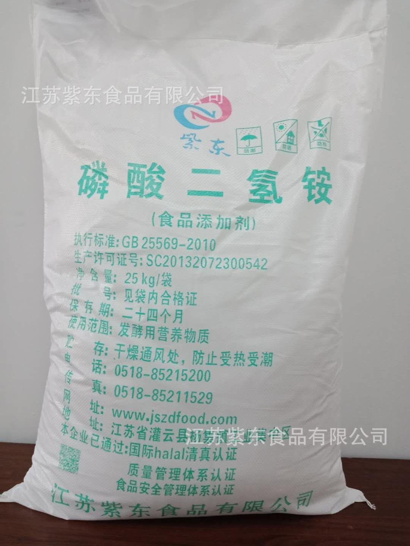 供应食品级磷酸二氢铵 江苏紫东食品专业生产食品级磷酸氢二铵