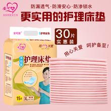 安可新产褥垫产妇护理垫30片成人床垫床单孕妇产后护理床垫2包装
