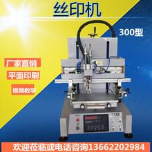 工厂直销 微型全自动丝印机 印刷机 微型印刷机 小型名片印刷机