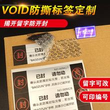 防撕不干胶VOID防伪标签贴揭开留字防拆标贴