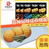休闲零食牛油芝士奶酪海苔猴菇多种口胃直偶饼干60g礼盒装