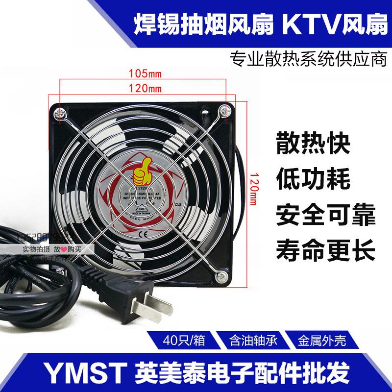 12038 12cm烙铁焊接排烟/排风吸烟仪 220V  KTV机柜散热风扇