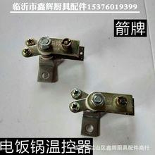 箭牌電飯鍋溫控器批發小家電配件KSD100電飯鍋彈片式閃動式恒溫器