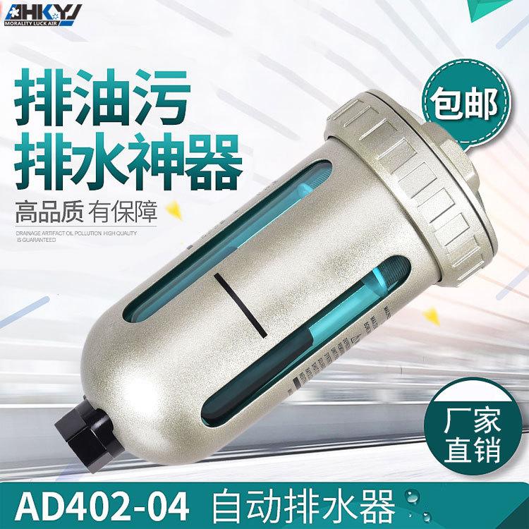 德鸿厂家4分杯式自动排水器AD402-04 电子自动排水阀 空压机配件