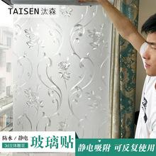 静电3d立体玻璃贴纸磨砂窗户卫生间浴?#24050;?#21488;透光不透明窗花纸贴膜