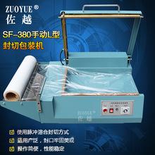 FQL-380手动L型封切包装机 L型开口膜封切机 手动薄膜包装封切机