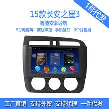 9寸长安之星3车载安卓GPS倒车影像导航 长安星卡DVDGPS汽车导航仪