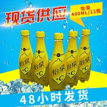 厂家直销怡泉+C 加柠檬味汽水 补充维C 400ml*12瓶/箱  欢迎选购