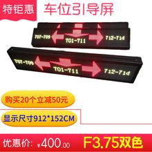 停車場專用車位引導屏F3.75雙色室內表貼雙色LED車位引導顯示屏