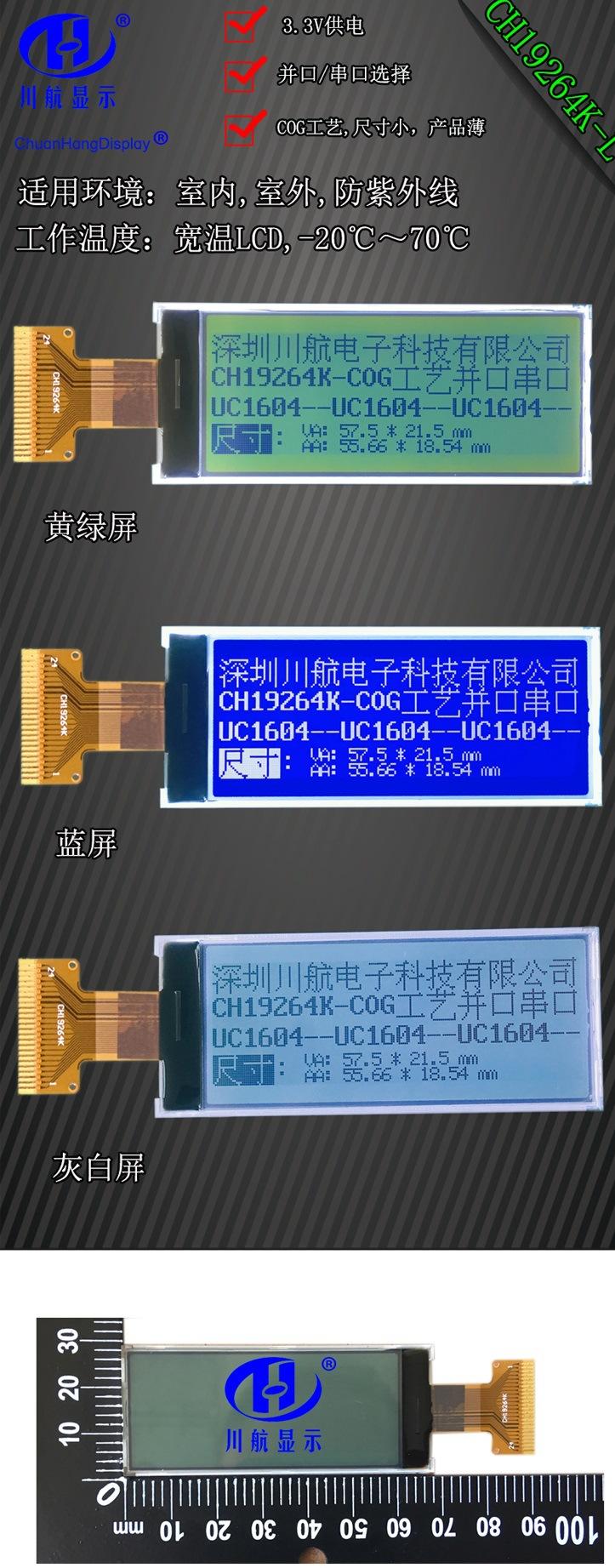 CH19264K-L-PCB-描述