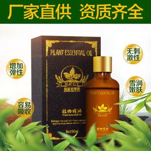 50ml植物精油肩颈按摩舒缓压力后背刮痧油补水美容院用品复方精油