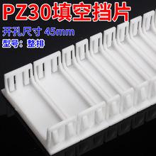 1PC45挡板 C65挡片 DZ47塑料填充板 PZ30配电箱塑料填空片连体排