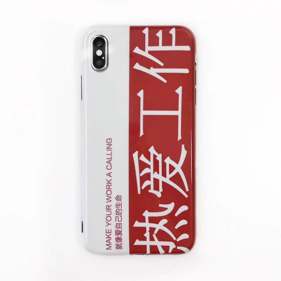 热爱工作适用赚钱努力iphonexsmaximd软手机壳苹果7plus防摔套无流纸图片