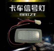 厂家直销优惠促销卡车反光器LED卡车信号灯视宽灯单伏/通压尾灯